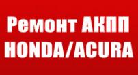 Логотип компании HONDA-ACURA